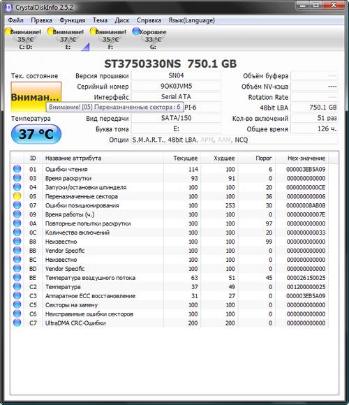 CrystalDiskInfo 2.5